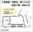 厚木市妻田東1丁目②号棟【新築分譲住宅】