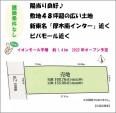 厚木市戸田【売地】