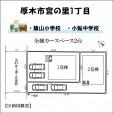 厚木市宮の里1丁目①号棟【新築分譲住宅】