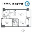 厚木市栄町1丁目【中古マンション】