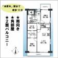 厚木市水引1丁目【中古マンション】