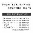 厚木市関口【売地】