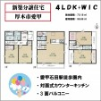 厚木市愛甲3丁目【新築分譲住宅】